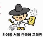 Đi du học Hàn Quốc như thế nào?