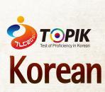 Kì thi năng lực tiếng Hàn TOPIK và những câu hỏi liên quan